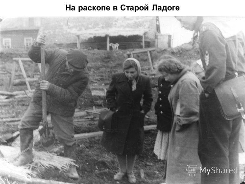 На раскопе в Старой Ладоге