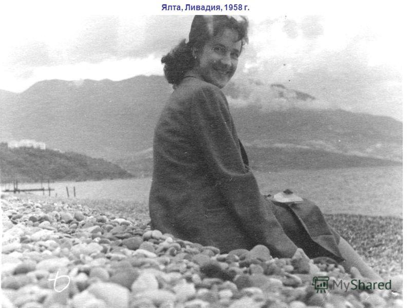 Ялта, Ливадия, 1958 г.
