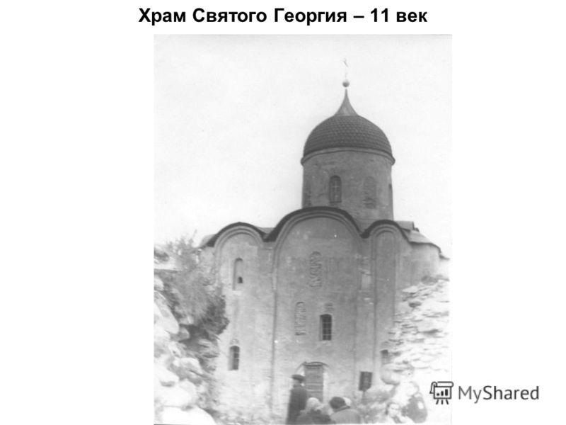 Храм Святого Георгия – 11 век