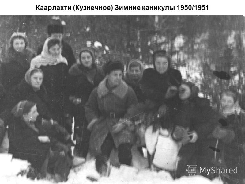 Каарлахти (Кузнечное) Зимние каникулы 1950/1951