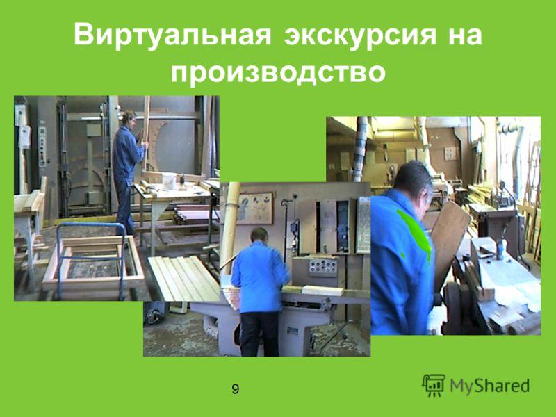 Виртуальная экскурсия на производство 9