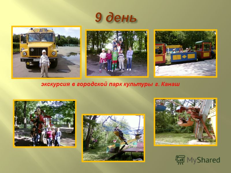 экскурсия в городской парк культуры г. Канаш