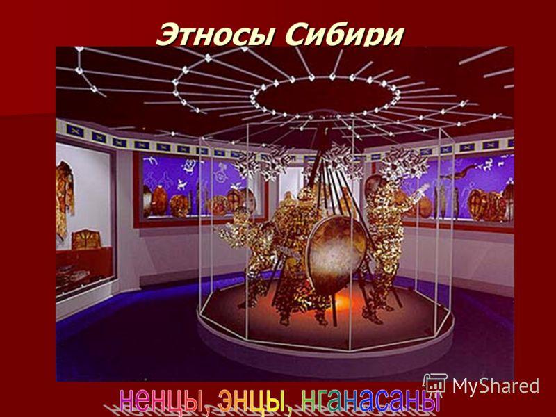 Этносы Сибири