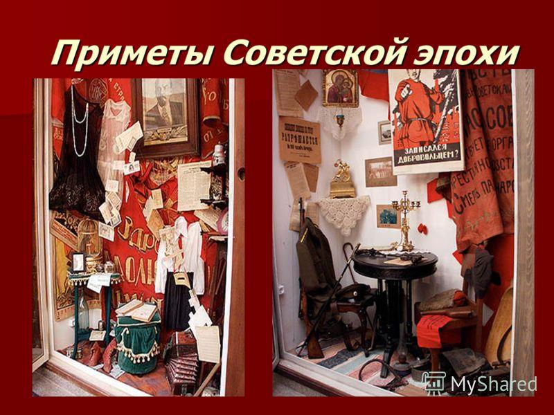 Приметы Советской эпохи Приметы Советской эпохи