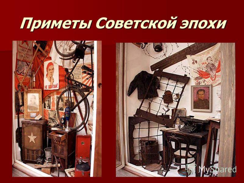 Приметы Советской эпохи