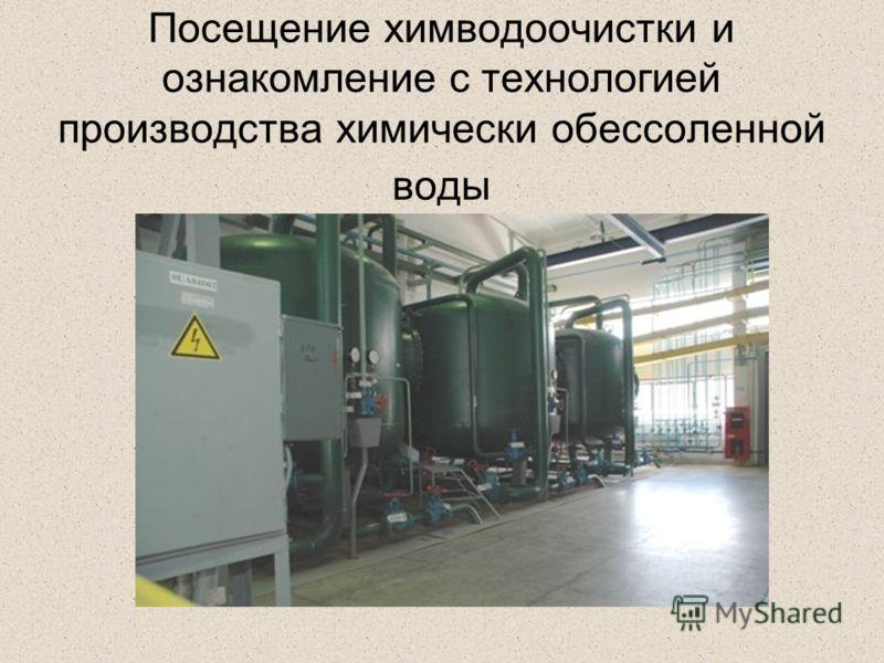 Посещение химводоочистки и ознакомление с технологией производства химически обессоленной воды