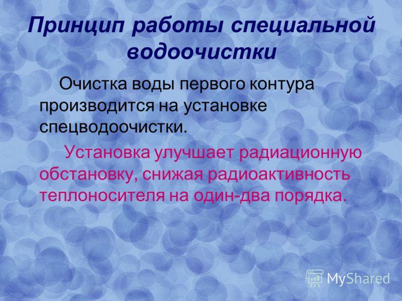 радиоактивность воды реферат