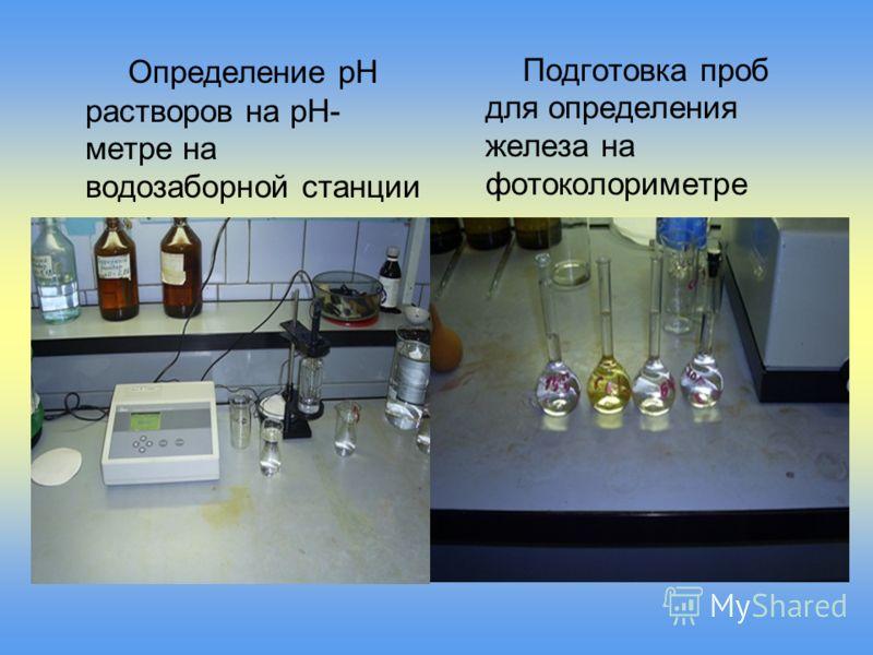 Определение рН растворов на рН- метре на водозаборной станции Подготовка проб для определения железа на фотоколориметре