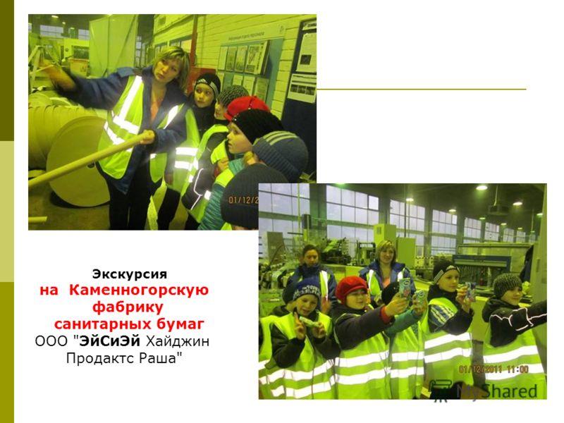 Экскурсии Экскурсия на Каменногорскую фабрику санитарных бумаг ООО ЭйСиЭй Хайджин Продактс Раша