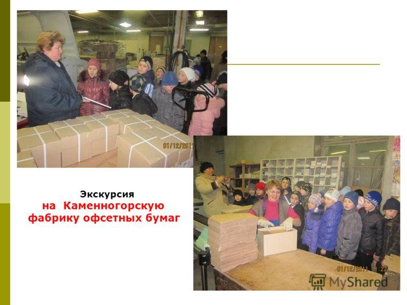 Экскурсия на Каменногорскую фабрику офсетных бумаг