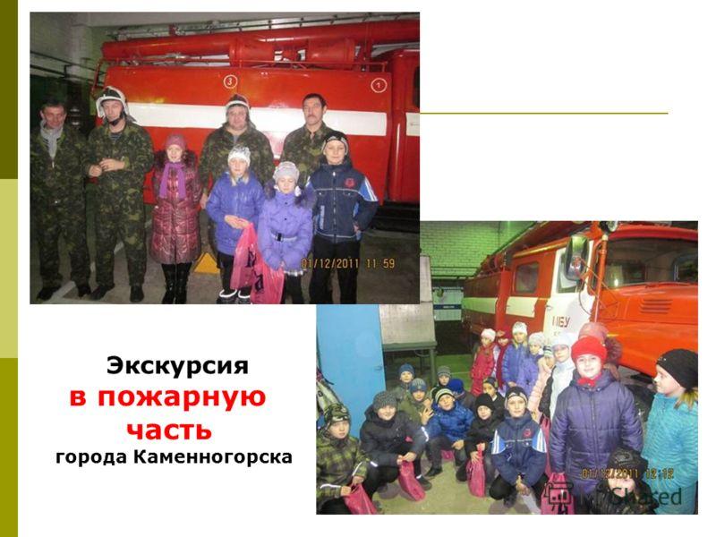 Экскурсия в пожарную часть города Каменногорска
