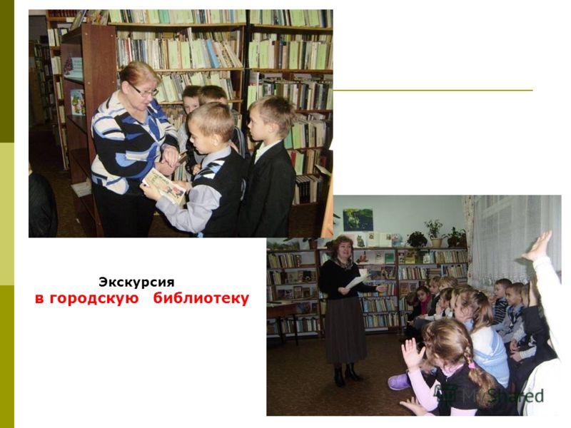 Экскурсия в городскую библиотеку