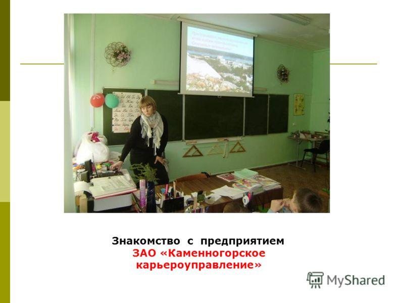 Знакомство с предприятием ЗАО «Каменногорское карьероуправление»