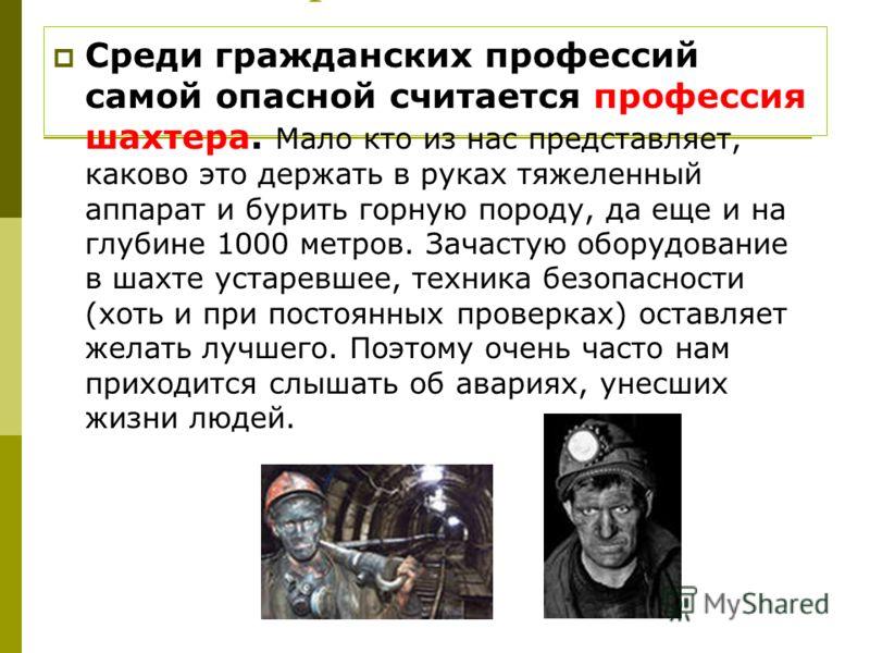 Среди гражданских профессий самой опасной считается профессия шахтера. Мало кто из нас представляет, каково это держать в руках тяжеленный аппарат и бурить горную породу, да еще и на глубине 1000 метров. Зачастую оборудование в шахте устаревшее, техн