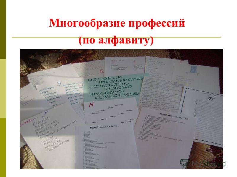 профессии по алфавиту с картинками