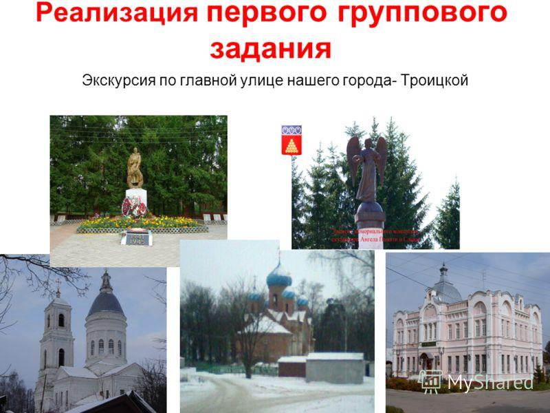 Реализация первого группового задания Экскурсия по главной улице нашего города- Троицкой