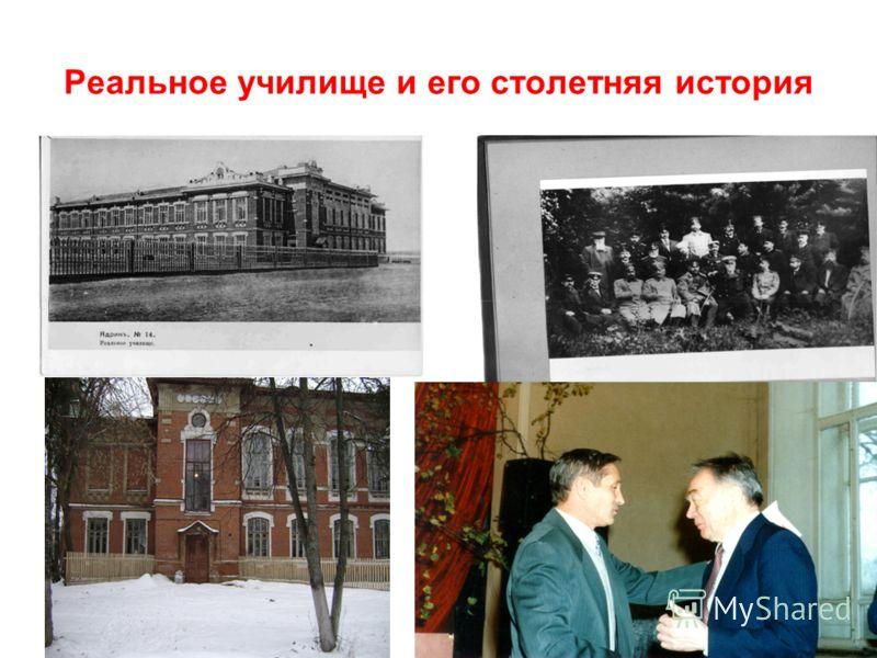 Реальное училище и его столетняя история