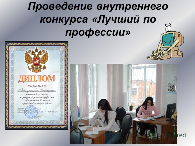 Проведение внутреннего конкурса «Лучший по профессии»