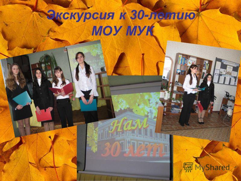 Экскурсия к 30-летию МОУ МУК