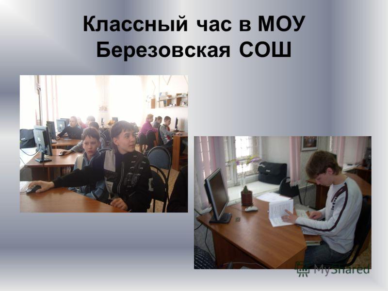 Классный час в МОУ Березовская СОШ