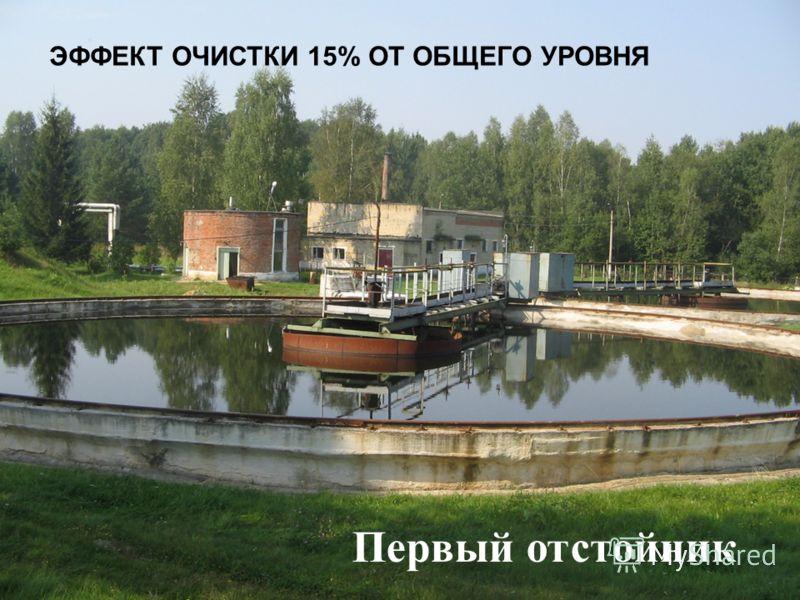 Первый отстойник ЭФФЕКТ ОЧИСТКИ 15% ОТ ОБЩЕГО УРОВНЯ