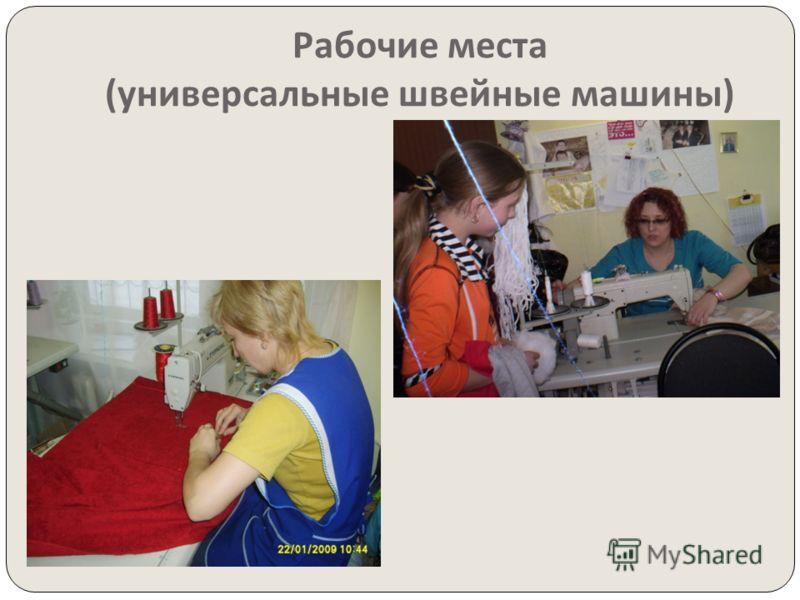 Рабочие места ( универсальные швейные машины )