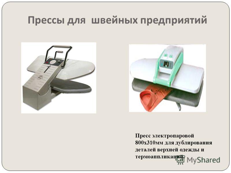 Прессы для швейных предприятий Пресс электропаровой 800х310мм для дублирования деталей верхней одежды и термоаппликаций.