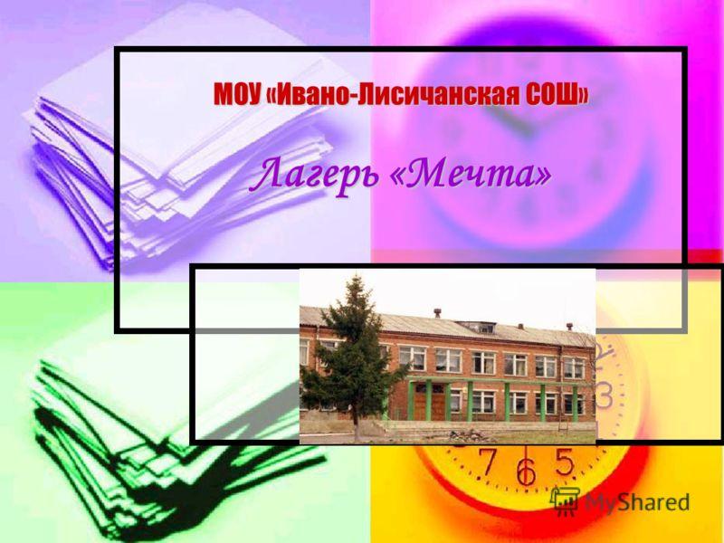 МОУ «Ивано-Лисичанская СОШ» Лагерь «Мечта»