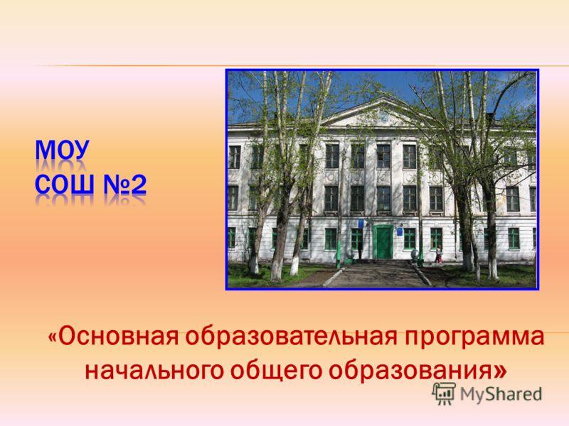 «Основная образовательная программа начального общего образования »