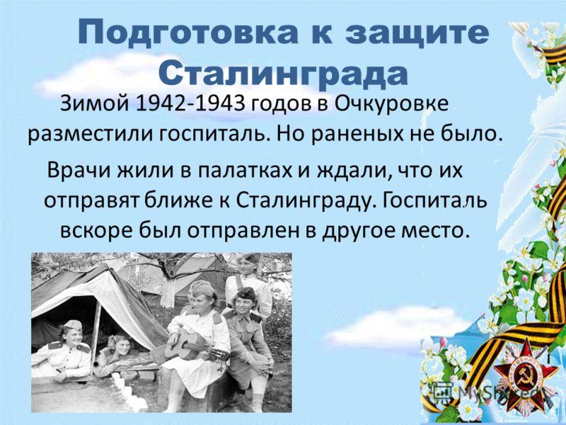 Подготовка к защите Сталинграда Зимой 1942-1943 годов в Очкуровке разместили госпиталь. Но раненых не было. Врачи жили в палатках и ждали, что их отправят ближе к Сталинграду. Госпиталь вскоре был отправлен в другое место.