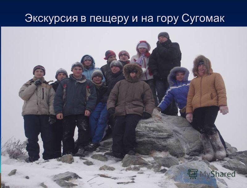 Экскурсия в пещеру и на гору Сугомак