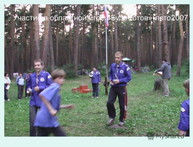 Участие в областной игре «Будь готов»(лето2007 )