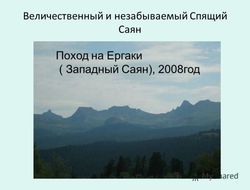 Величественный и незабываемый Спящий Саян Поход на Ергаки ( Западный Саян), 2008год