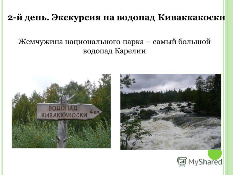 2-й день. Экскурсия на водопад Киваккакоски Жемчужина национального парка – самый большой водопад Карелии
