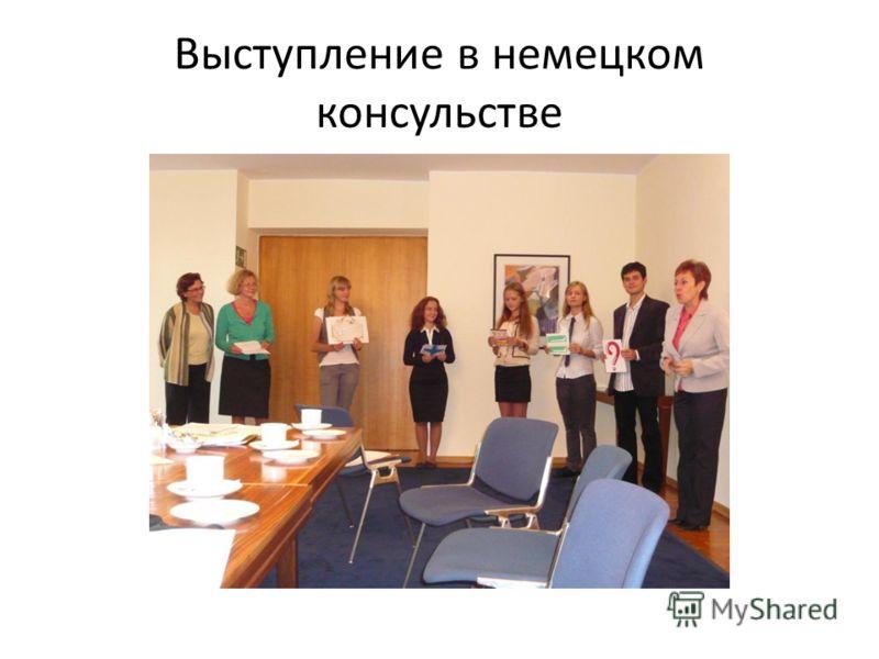 Выступление в немецком консульстве