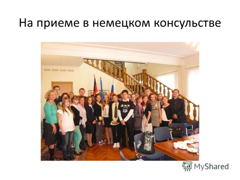 На приеме в немецком консульстве