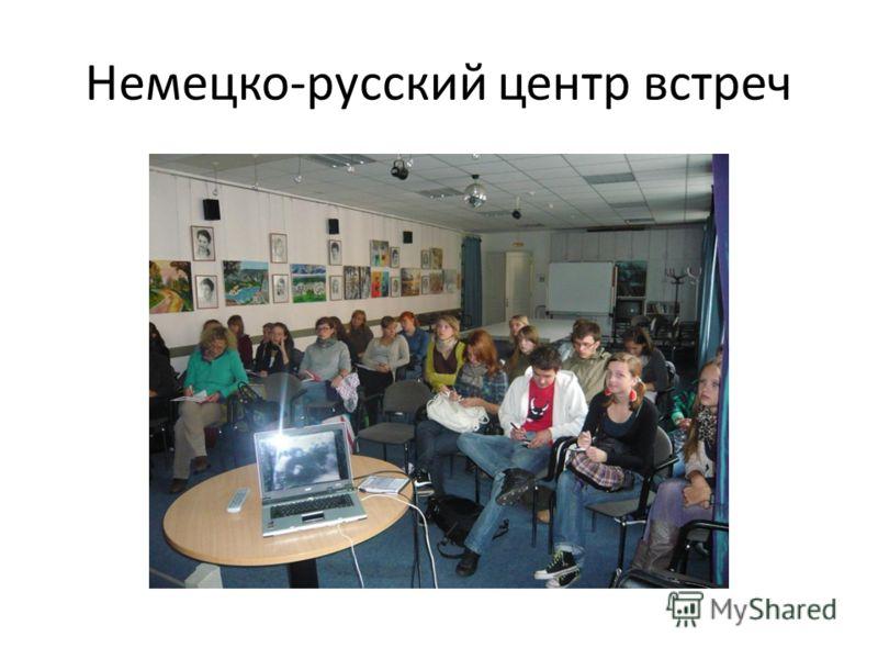 Немецко-русский центр встреч