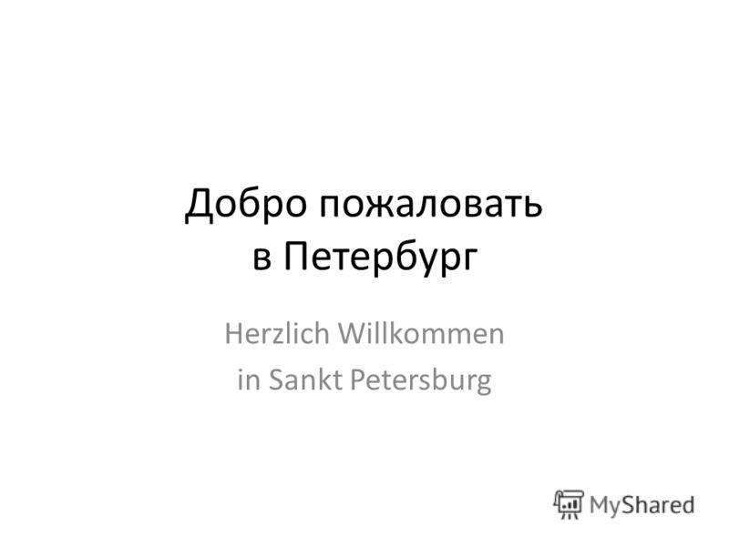 Добро пожаловать в Петербург Herzlich Willkommen in Sankt Petersburg