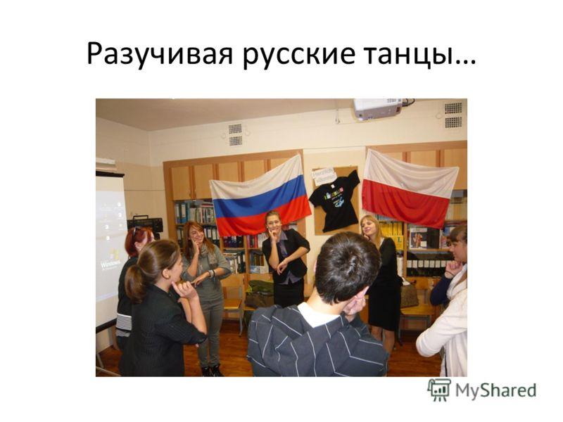 Разучивая русские танцы…