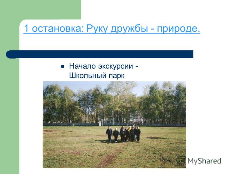 1 остановка: Руку дружбы - природе. Начало экскурсии - Школьный парк