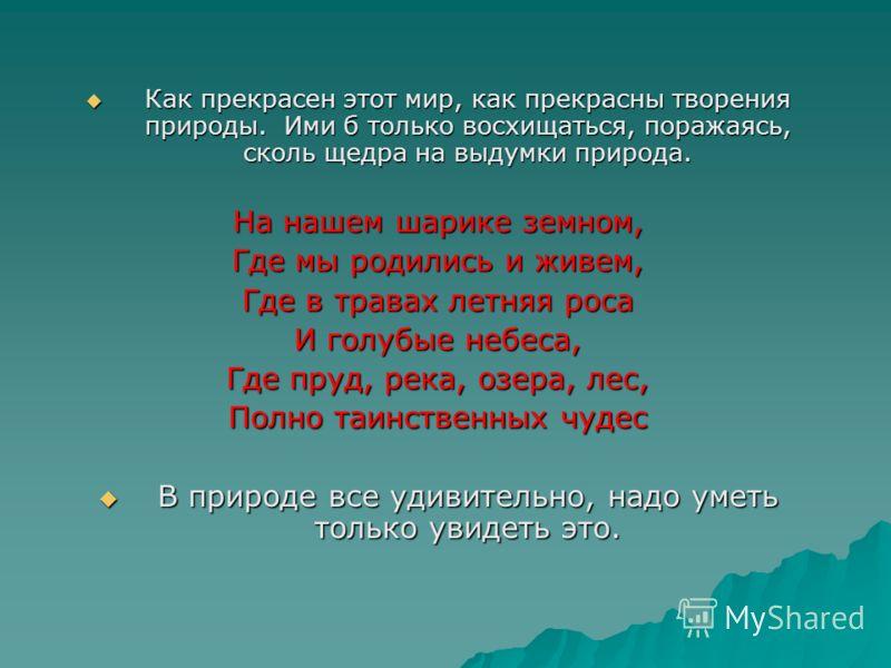 ими мир: