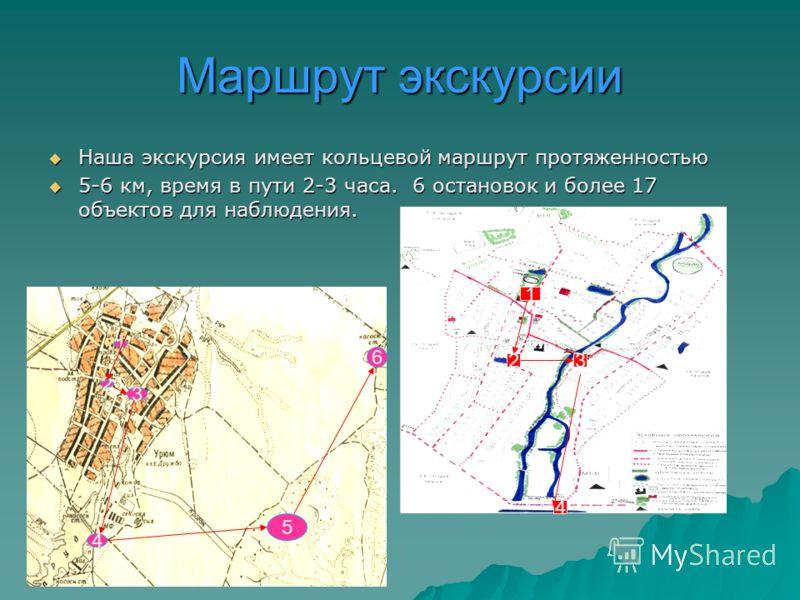 Маршрут экскурсии Наша экскурсия имеет кольцевой маршрут протяженностью Наша экскурсия имеет кольцевой маршрут протяженностью 5-6 км, время в пути 2-3 часа. 6 остановок и более 17 объектов для наблюдения. 5-6 км, время в пути 2-3 часа. 6 остановок и