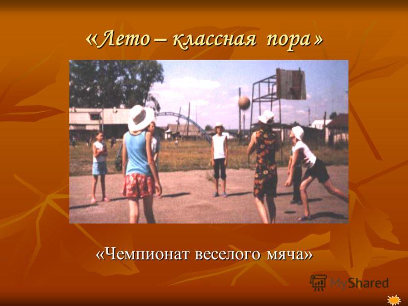 « Лето – классная пора » «Чемпионат веселого мяча»