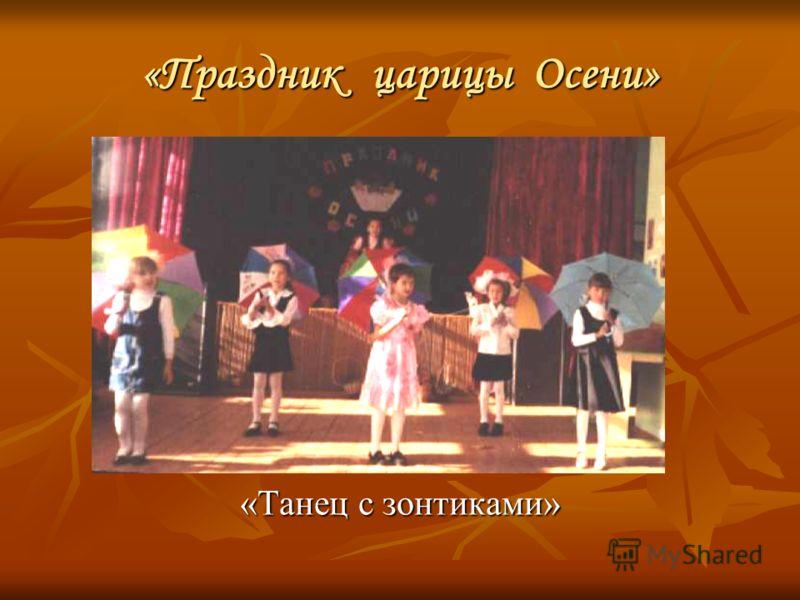 «Праздник царицы Осени» «Танец с зонтиками»