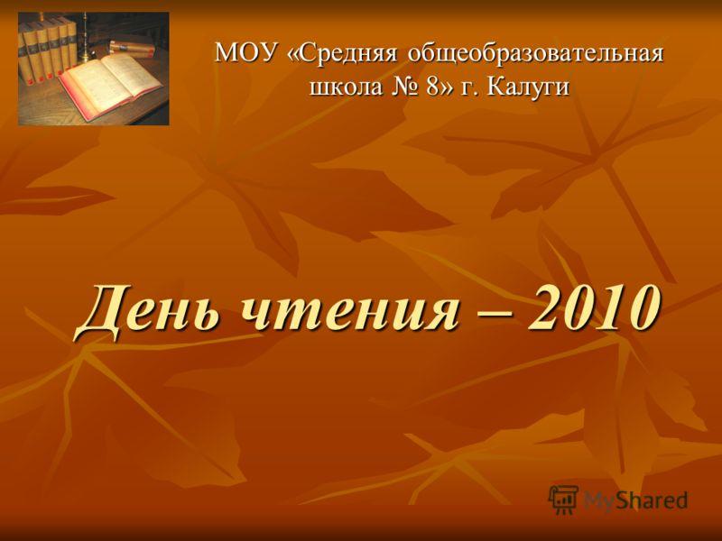 День чтения – 2010 МОУ «Средняя общеобразовательная школа 8» г. Калуги