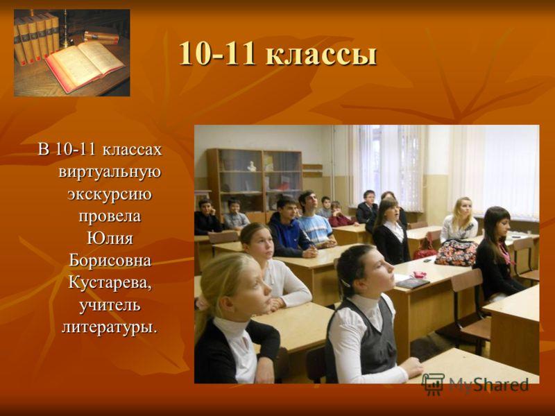 10-11 классы В 10-11 классах виртуальную экскурсию провела Юлия Борисовна Кустарева, учитель литературы.