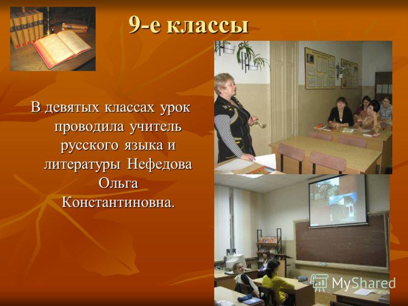 9-е классы В девятых классах урок проводила учитель русского языка и литературы Нефедова Ольга Константиновна.