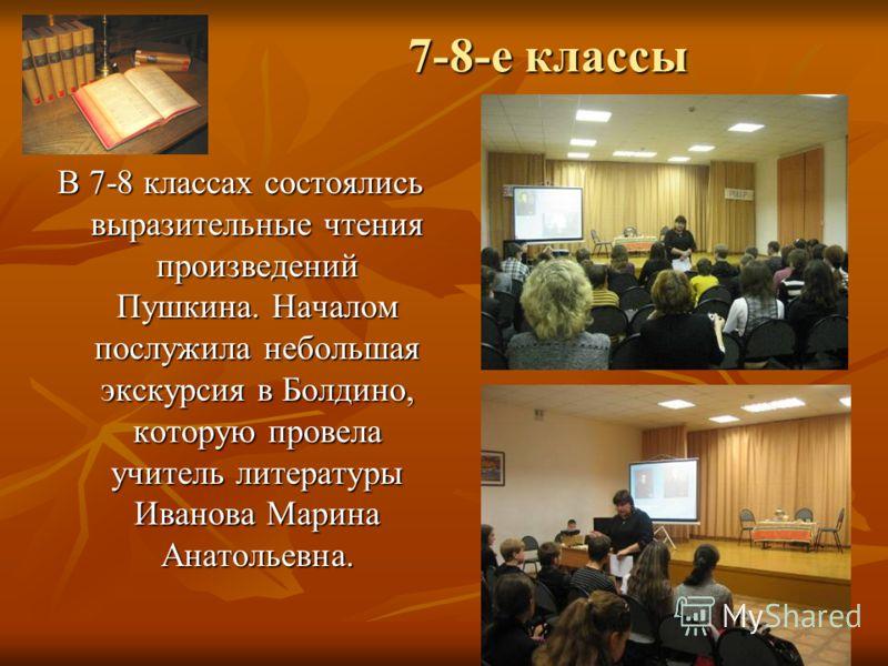 7-8-е классы В 7-8 классах состоялись выразительные чтения произведений Пушкина. Началом послужила небольшая экскурсия в Болдино, которую провела учитель литературы Иванова Марина Анатольевна.