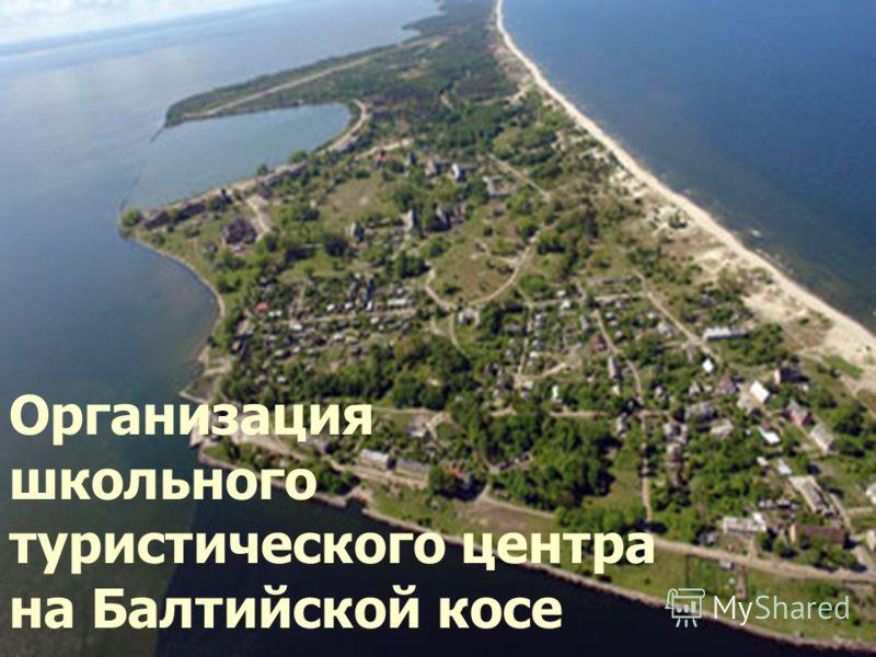 Организация школьного туристического центра на Балтийской косе