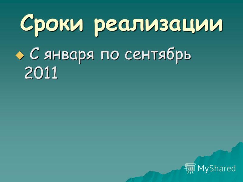 Сроки реализации С января по сентябрь 2011 С января по сентябрь 2011